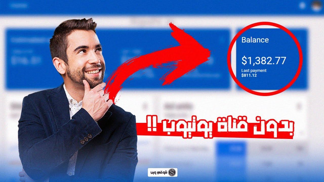 كيفية ربح أكثر من 1000$ شهريا من اليوتيوب بدون الحاجة الى انشاء قناة !!!   حصريا 2020