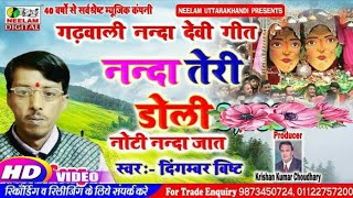 गढ़वाली भजन  नन्दा तेरी डोली  Digamber Bisht New  Garhwali Bhajan  Nanda Teri Doli  Noti Nanda Jaat