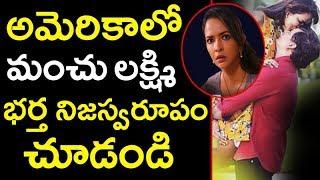 అమెరికాలో మంచు లక్ష్మి భర్త నిజస్వరూపం చూడండి   Shocking Facts about Manchu Lakshmi Husband
