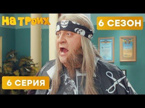 ✂ БАРБЕР НЕУДАЧНО ЧИХНУЛ - На троих - 6 СЕЗОН - 6 серия | ЮМОР ICTV