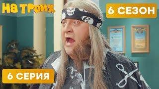 БАРБЕР НЕУДАЧНО ЧИХНУЛ - На троих - 6 СЕЗОН - 4 серия | ЮМОР ICTV