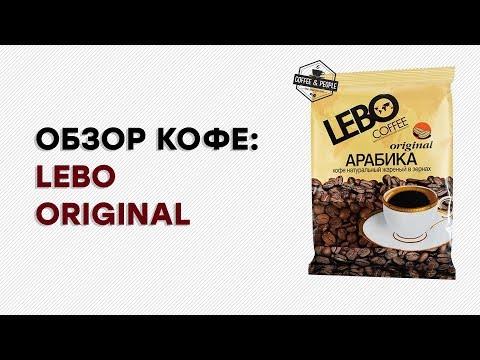 Кофе LEBO Original. Обзор, отзыв, мнения.
