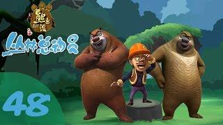 《熊出没之丛林总动员 Forest Frenzy of Boonie Bears》48 水果双熊【超清版】 MP3