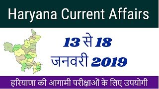 Haryana Current GK 2019 - Haryana Current Affairs January 2019 in Hindi for HSSC - Part 3