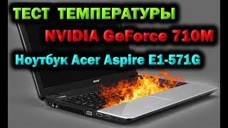 ТЕСТ ТЕМПЕРАТУРЫ /// NVIDIA GeForce 710M