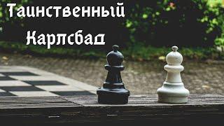 """Таинственный Карлсбад. Часть 1 """"Вступление"""""""