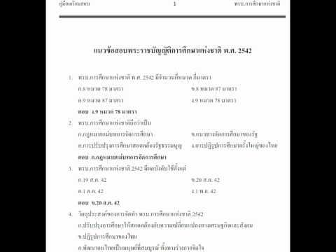 แจกฟรี แนวข้อสอบครูผู้ช่วยกทม.((ทุกวิชาเอก)) update