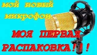 МІЙ НОВИЙ МІКРОФОН! МОЯ ПЕРША РОЗПАКУВАННЯ!!!