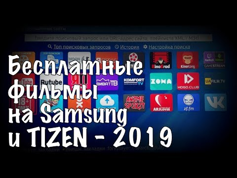 Быстрая установка Fork Player 2019 на Samsung Smart Tv Tizen
