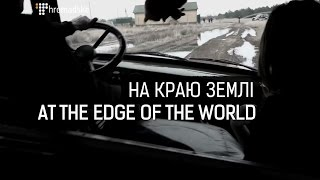 "AT THE EDGE OF THE WORLD || Oleg Oganov & Yaroslav Chepurnyi for ""Slidstvo.Info"""