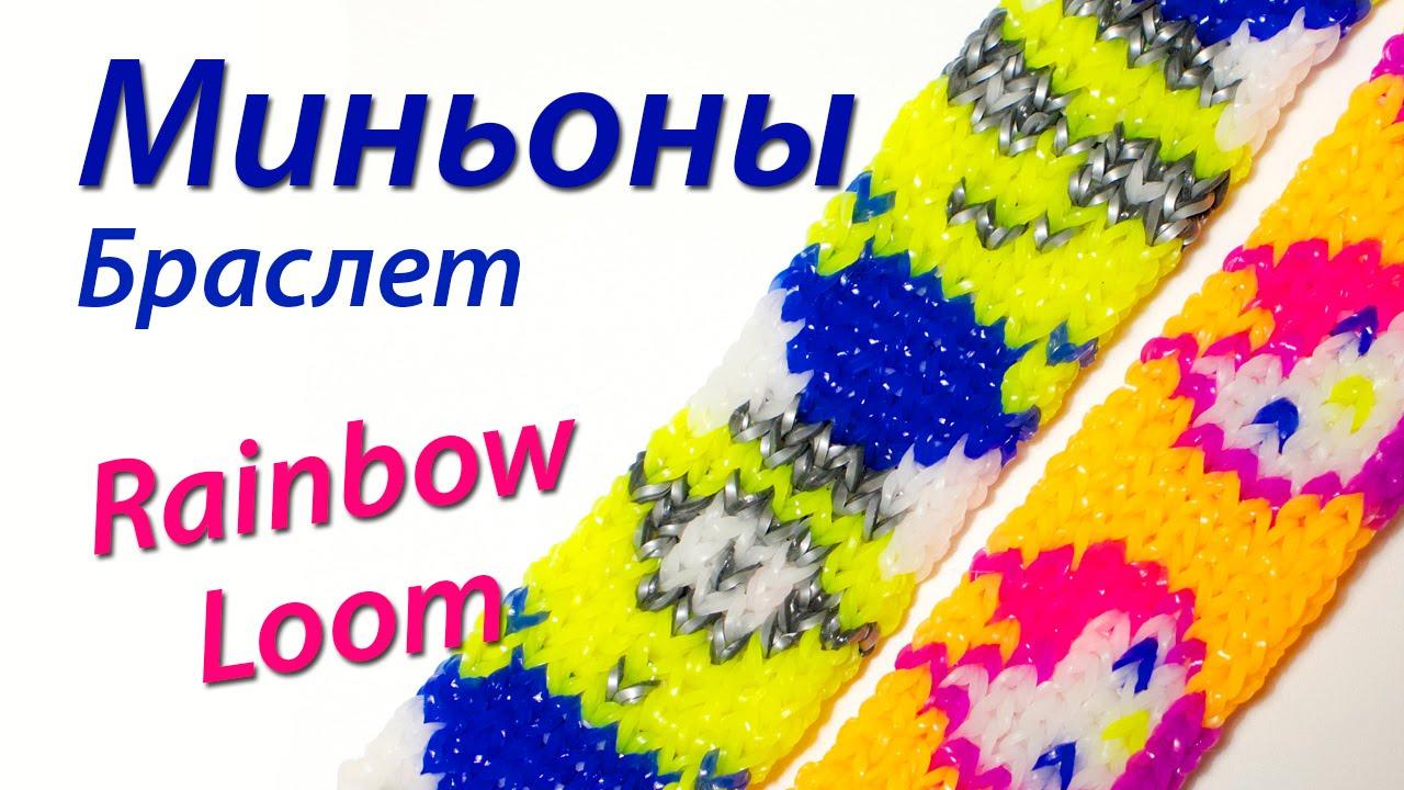 Резиночки для плетения браслетов видео сергей