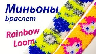 """Браслет """"Миньоны"""" из м/ф """"Гадкий Я"""" из Rainbow Loom Bands. Урок 56"""