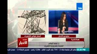 «الكهرباء»: شرائح الـ50 و100 كيلو وات لن تتحمل أي إعباء في زيادة الأسعار:.. (فيديو)