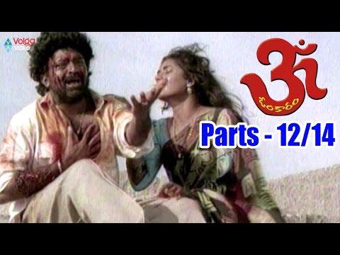 Omkaram Movie Parts 12/14 - Rajasekhar, Prema, Bhagyasree