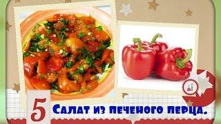 Салат из печеного перца/вкусно и полезно/красивая закуска/salad of baked peppers