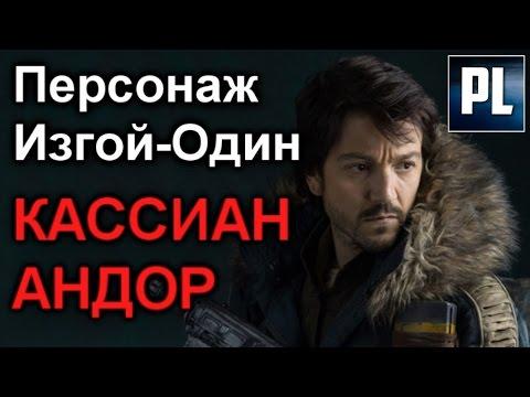 Видео Кассиан