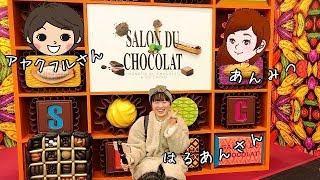 サロンデュショコラ2019 に行った気分になれる動画 はるあんさん・アヤクフルさんと♪顔出し不可の2人がまさかの・・・SALON DU CHOCOLAT TOKYO【スイーツちゃんねるあんみつ】