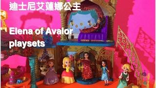 迪士尼艾蓮娜公主共四組玩具,是蘇菲亞將艾蓮娜自寶石項鍊釋放Elena of Avalor