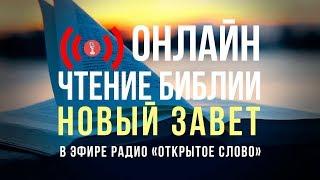 🔴 Библия Новый Завет на русском языке – слушать онлайн (24/7)