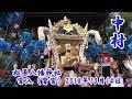 播州の秋祭り 灘のけんか祭り 中村 宮入(宵宮)松原八幡神社 2018年10月14日
