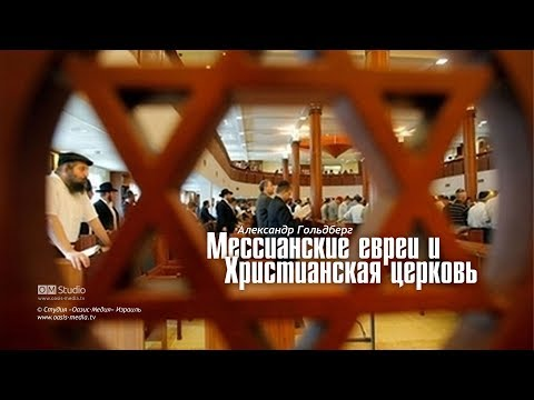 мессианские еврейские знакомства