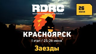 RDRC Stage1 Krasnoyarsk FINAL