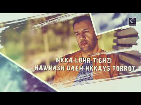 Imghrane - Aftas n Tayri  (Official Lyrics Video)  | إمغران - أفتاس ن تايري