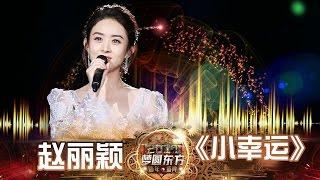 东方卫视2017跨年盛典:赵丽颖《小幸运》【东方卫视官方高清】