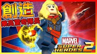 用樂高創造電影中的驚奇隊長吧!!【樂高漫威超級英雄2】其實短髮也很帥啦