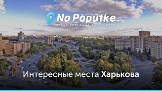 видео Достопримечательности Луганска