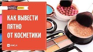 видео Как отстирать тональный крем с одежды