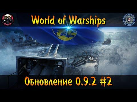 World Of Warships ✮ Помощь Новичкам ✮ ► Обновление 0.9.2 #2