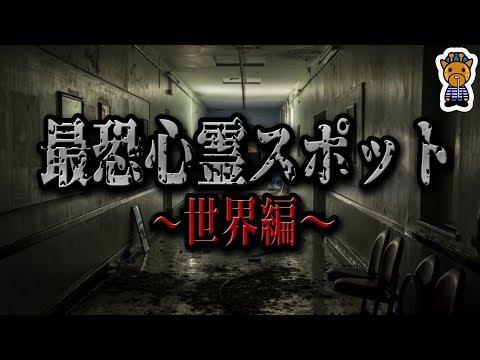 最恐心霊スポット~世界編~