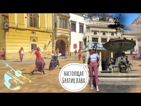 Братислава Словакия глазами туриста | #Авиамания
