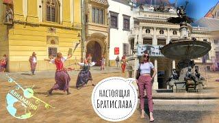 Братислава Словакия глазами туриста   #Авиамания