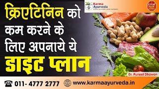 Diet to Reduce Creatinine Level Fast | Lower Creatinine | Diet for Kidney Patients