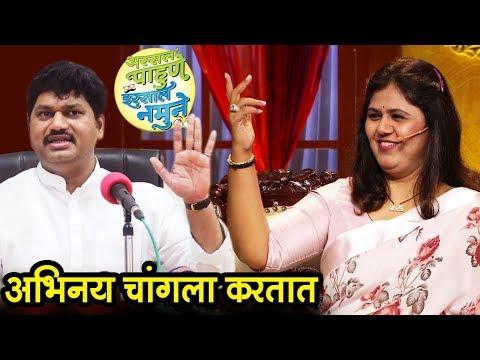 Assal Pahune Irssal Namune | धनंजय मुंडे अभिनय चांगला करतात | Pankaja Munde On Dhananjay Munde