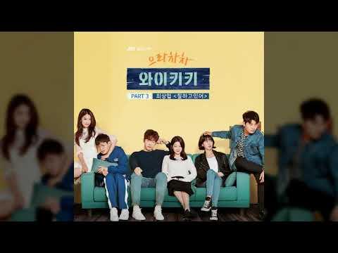 [10회반복]최상엽 - 잘하고있어(으라차차 와이키키 OST Part.3)