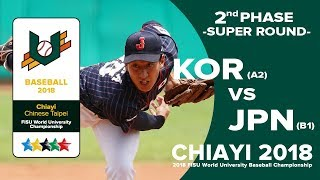 🔴ᴴᴰ世大棒::KOR(A2) - JPN(B1):: 2018 FISU WORLD UNIVERSITY BASEBALL CHAMPIONSHIP