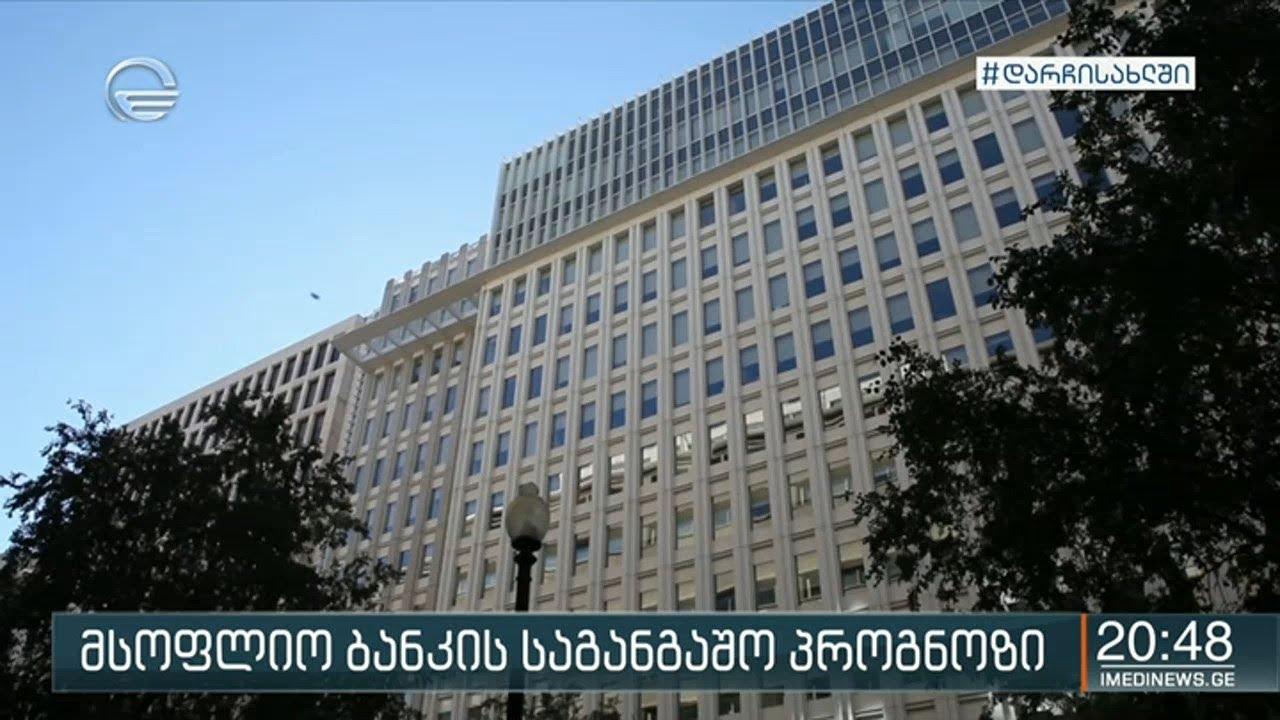მსოფლიო ბანკის საგანგაშო პროგნოზი - საერთაშორისო ფინანსური ინსტიტუტი 60 ც მილიონ ადამიანს უკიდურეს ს