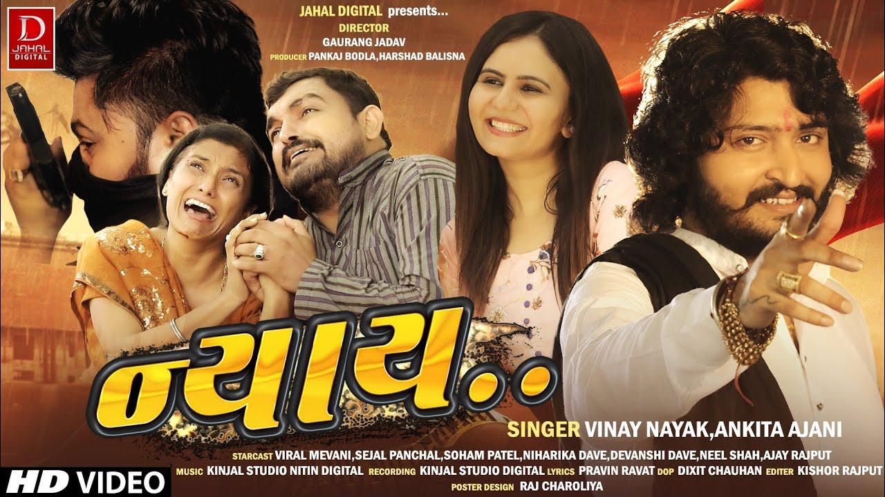 Nyay    Vinay Nayak -Full Gujarati HD Video Song ll Ankita Ajani ll Jahal Digital