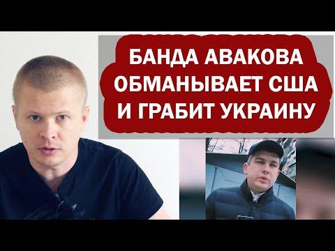 Банда Авакова обманула