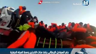 خفر السواحل الإيطالي ينقذ مئات اللاجئين وسط المياه الدولية