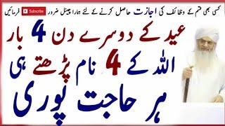 Eid K Din Wazifa Karte Hi Har Hajat Puri | Har Hajart Puri | Har Dua Qabool | Har Mushkil Aasan