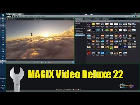 Magix видео делюкс 22 plus уроки