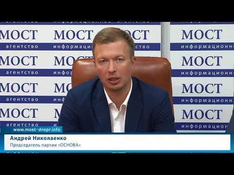 Формирование партии «ОСНОВА» в Днепропетровской области