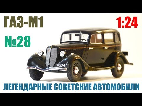 видео: ГАЗ-М1 1:24 ЛЕГЕНДАРНЫЕ СОВЕТСКИЕ АВТОМОБИЛИ №28 hachette