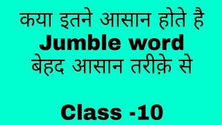 Jumble words (rearrange words) 10th class