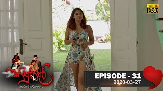 Kinduradari | Episode 31 | 2020- 03- 27 Thumbnail