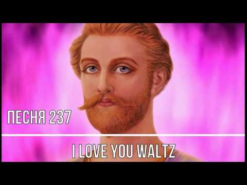 Песня / Song 237 I LOVE YOU WALTZ TO SAINT GERMAIN